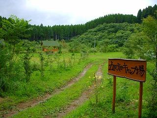 五反畑キャンプ場