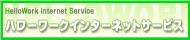 ハローワークインターネットサービスへのリンク