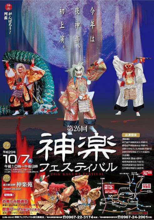 The 26th noh dance Festival image
