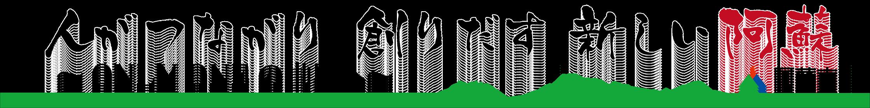 阿蘇市チャレンジワードイメージ画像
