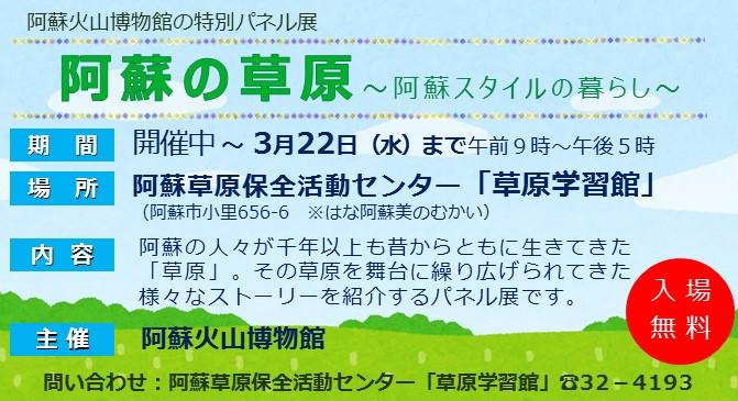 阿蘇火山博物館の特別パネル展ポスター