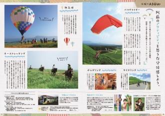 ASOぼ10-11ページ