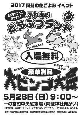 Contact animal land, large bingo meeting image
