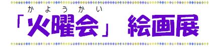 「火曜会」絵画展ロゴ