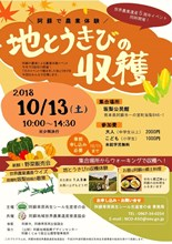 Harvest festival flyer image of ground father millet