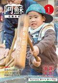 홍보 아소 2019년 1월호 표지