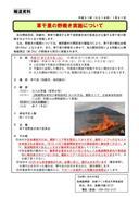 草千里野焼き報道資料