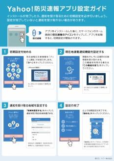 ヤフー防災速報アプリ手順書