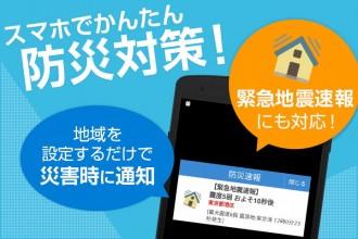 ヤフー防災速報アプリ紹介画像1