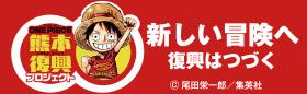 ワンピース熊本復興プロジェクトバナー