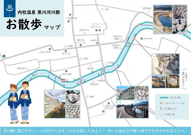 黒川河川敷お散歩マップ