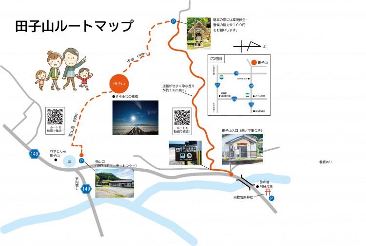 田子山ルートマップ