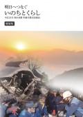 平成28年熊本地震阿蘇市震災記録誌概要版表紙