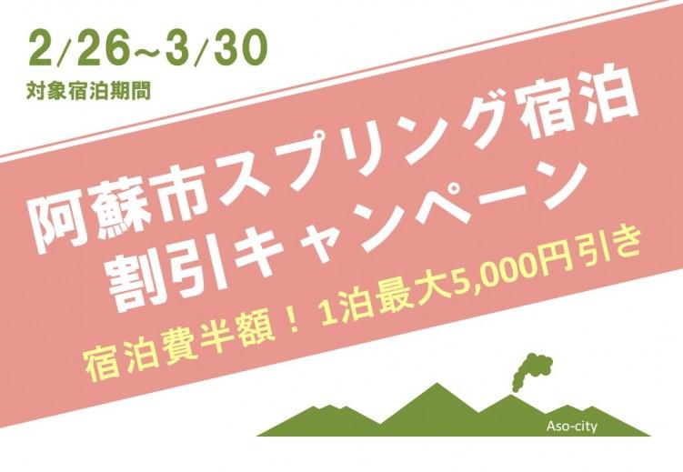 阿蘇市スプリング宿泊割引キャンペーン