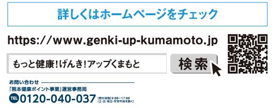 詳しくは熊本健康ポイント事業運営事務局のページをチェック