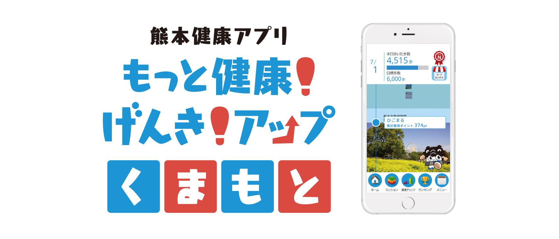 熊本健康アプリ・もっと健康!げんき!アップ!くまもとの画像